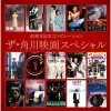 [CD] 『40周年記念コンピレーション ザ・角川映画スペシャル』発売!ところで、角川春樹の伝説知ってる?