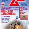 「月刊ムー」も毎月読める?!②雑誌・書籍その他~Kindle Unlimited、月980円で12万冊読める