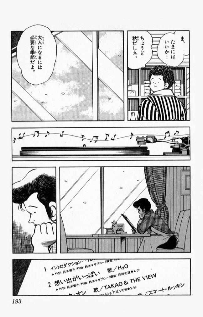 みゆき (漫画)の画像 p1_29