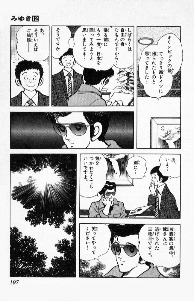 みゆき (漫画)の画像 p1_31