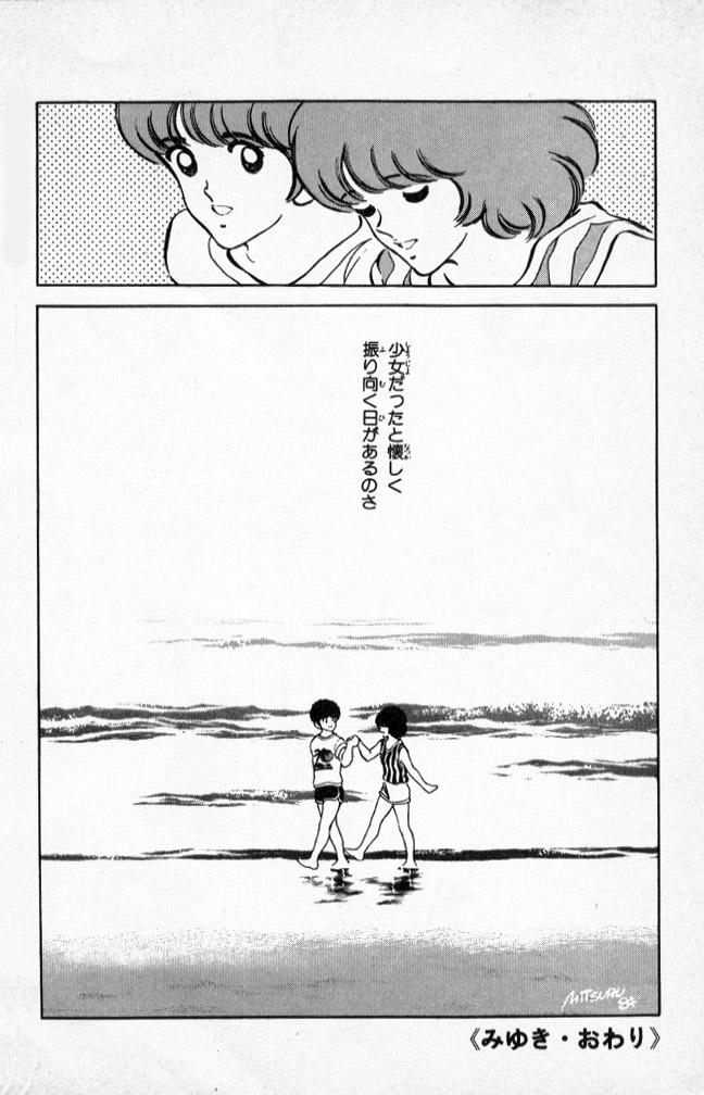 みゆき (漫画)の画像 p1_27