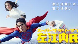 冴えない中年男がまるで俺~『スーパーサラリーマン左江内氏』、『俺はまだ本気出してないだけ』(福田雄一×堤真一)