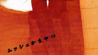 「ALLORA…」からひも解くムッシュかまやつ(かまやつひろし)の宇宙 ~その②ジャズ、映画音楽、ロックンロール