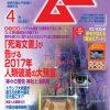 死海文書の謎に迫る~月刊ムー(2017年4月号)