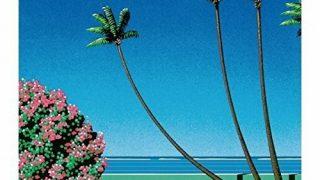 大人のジャケ買い!「松岡直也、斎藤誠、鳥肌実、ウィリー・ネルソン、ハリー・ベラフォンテ」 2017年4月4週目 発売