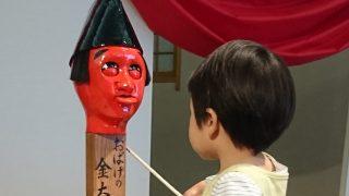 「おばけの金太、怖い・・・?(おばけの金太は熊本の郷土玩具でからくり人形です)」くまちゃん・R子の子育て日記(86日目)