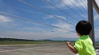 「熊本空港(阿蘇くまもと空港)の展望デッキで遊ぶ!~さらば青春の幻影よ!」くまちゃん・R子の子育て日記(90日目)