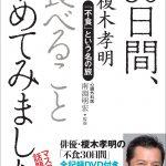 人間は食事をしなくても意外と大丈夫らしい!俳優・榎木孝明、30日間「不食」に挑戦。