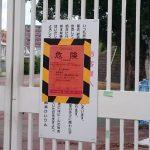 地震で皿が割れたけど、それぐらい仕方ないか・・・。→え?地震保険(家財)で150万円?