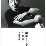 [レビュー] 村上春樹はなぜ僕らに刺さるのか?『職業としての小説家』~その創作活動について考える(その3)