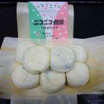 老舗「ニコニコ饅頭」が再開してたよ!崩落した阿蘇大橋近く、南阿蘇・立野駅前。