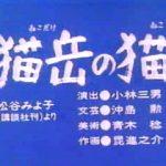 「根子岳(猫岳)の化け猫」くまちゃん・R子の子育て日記(27日目)
