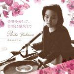 [CD] 自称Lady Babaの凄み!湯川れい子さんの『湯川れい子 音楽を愛して、音楽に愛されて 洋楽セレクション』発売!