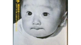 ロック、ポップス、歌謡曲! サザン・桑田佳祐の音楽的ルーツを探る。