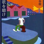 いつの間にか村上春樹作品がKindle版で発売されていたぞ!!!