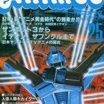 なにもかもみな懐かしい!1980年代のアニメ雑誌一覧!~ところで、「アンノ対ホノオ」が8月31日12時まで注文受付中らしい!