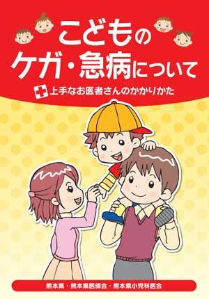kodomo_kumamoto