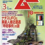 甲府UFO事件を覚えているか?!~月刊ムー(2017年3月号)