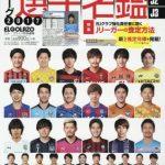 2017年J1リーグの年間順位をオカルト予想する~超ざっくり(3分で読める)各チーム寸評付き!