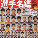2017年J2リーグの年間順位をオカルト予想する~超ざっくり(1分で読める)各チーム寸評付き!