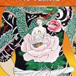 戦前日本、東京下町、博打、ヤクザの何がボブ・ディランを魅了したのか?~佐賀純一著『浅草博徒一代』