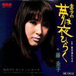 『私の人生暗かった・・・圭子の夢は夜ひらく』~バック・トゥ・1970(遥か昭和45年への旅)その2