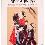 『二世の縁(にせのえにし)』(上田秋成「春雨物語」)~怖ろしや、悟りを求めて卑人になった高僧の話