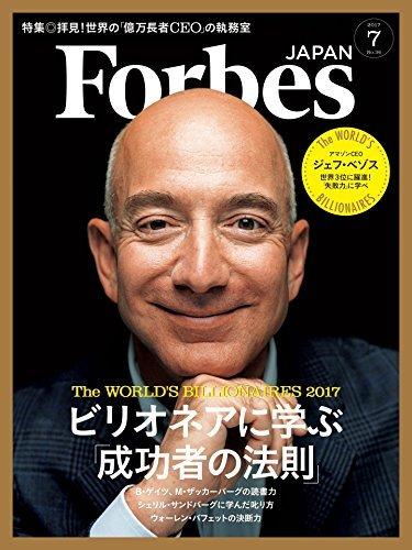2017年版] ゲイツ資産860億ドル(世界1位)、孫正義資産212億ドル ...