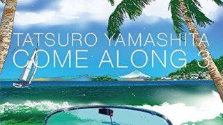 1979年夏『COME ALONG』、1984年夏『COME ALONG2』、そして、2017年夏『COME ALONG3』!~山下達郎、小林克也、鈴木英人による伝説のコラボレーション、日本のドライブ・ミュージックの金字塔がこの夏、復活する!!
