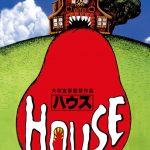 デビュー作は7人の美少女が登場する異色のホラー映画『HOUSE ハウス』(1977年)~僕の中の大林宣彦監督その1