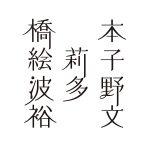 大人のジャケ買い!「橋本絵莉子波多野裕文、村下孝蔵、薬師丸ひろ子、レディオヘッド、プリンス」 2017年6月4週目 発売