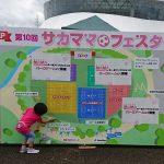 「反省!3歳児の考える力を育てるために・・・話題のキュボロとは?」「第10回サカママフェスタ in 熊本を覗いてきた!」くまちゃん・R子の子育て日記(96日目)