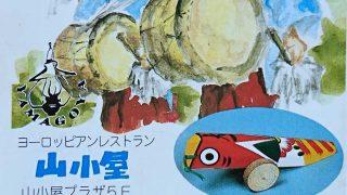 記憶あってる?トーテムポールに大きな水車が回る、今は無き山小屋レストラン(熊本・下通り一丁目)