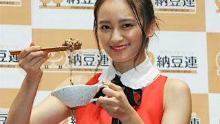 西日本では珍しく納豆をよく食べる熊本県民~納豆のポリアミンでいつまでも若く!
