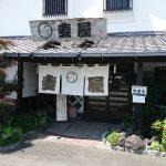 「だご汁と手打ち麺の『麦屋』(熊本市西区)は、うどんも美味しい、子連れにも優しい」くまちゃん・R子の子育て日記(100日目)