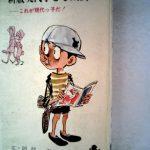 さようなら、マンガやアニメの味方だったカバゴン(教育評論家・阿部進氏)