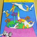 ぼくらのSF入門「バロウズ、コナン・ドイル、E・E・スミス、ハル・クレメント」~SFこども図書館(岩崎書店)より