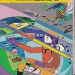 ぼくらのSF入門「ロバート・A・ハインライン、ジュール・ヴェルヌ、アイザック・アシモフ、H・G・ウェルズ」~SFこども図書館(岩崎書店)より