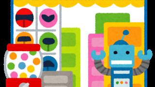 駄菓子屋にあったアレを、日本で最初に「ガチャガチャ」と命名したのはボクです
