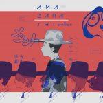 大人のジャケ買い!「amazarashi、ミラクルロボットフォース、坂本龍一、ヴァン・モリソン」 2017年12月3週目 発売