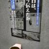 「新聞博物館(熊本・世安町|熊本日日新聞社)でお勉強」くまとR子の子育て日記(127日目)