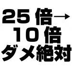 【レバレッジ規制】25倍→10倍、ダメ絶対!【ゆるゆる投機的行動21】