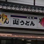 「熊本うどん探訪~かねやまうどん(葦北郡津奈木町)」くまとR子の子育て日記(155日目)