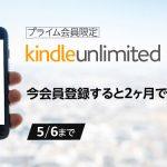 【プライム会員限定】Kindle Unlimited(キンドル・アンリミテッド)が2ヶ月『199円』なので、1年半ぶりに再加入してみた