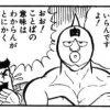 甦れ!キン肉マン THE ORIGIN(ジ・オリジン)~キン肉マンが1話完結のギャグ漫画だった頃