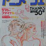 【祝40周年】僕がアニメージュを定期購読していた頃(1982年-1986年)