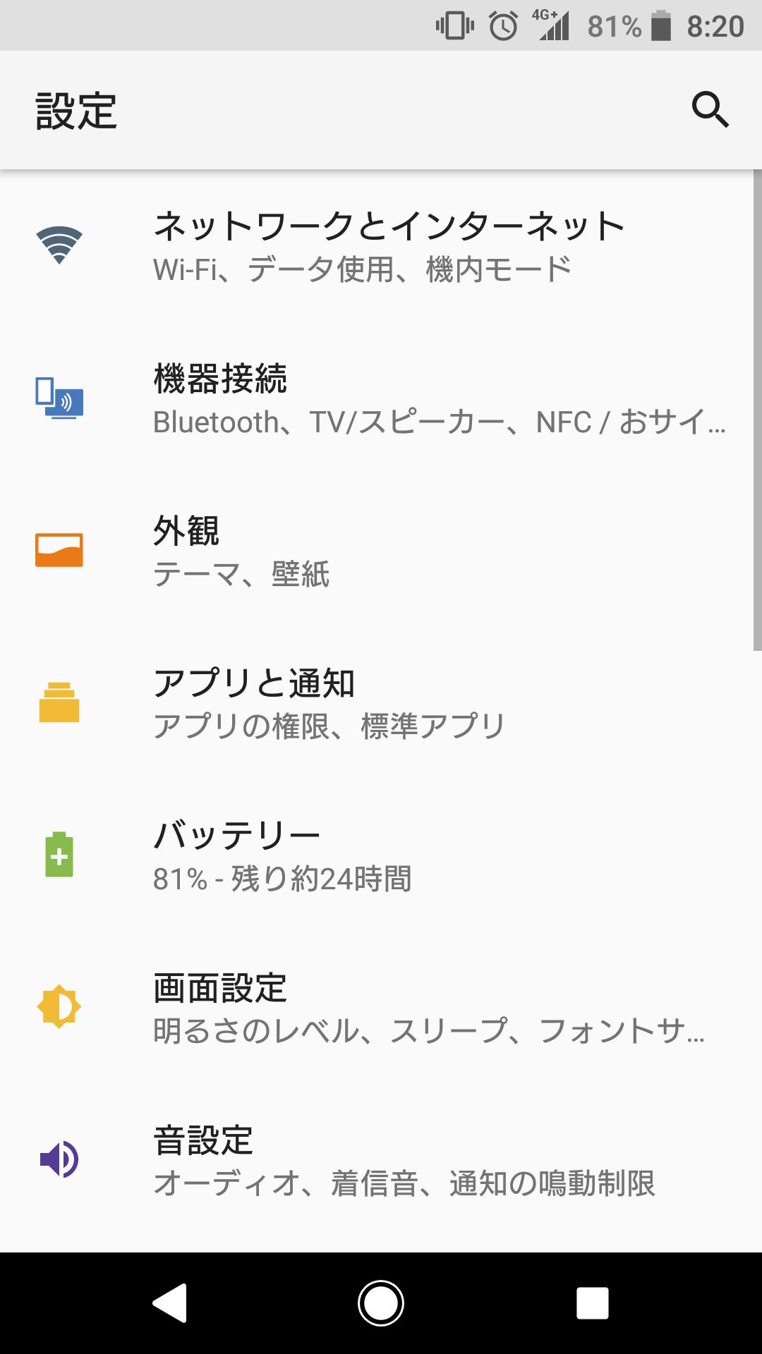 Android Xperia スマートフォンのホーム画面が急に変わって焦った話 ホームアプリ切り替えの方法とその他関連便利機能についての備忘録 熊本ぼちぼち新聞