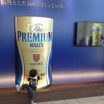 「【ビール試飲】工場見学へ行こう!|サントリー九州熊本工場」くまとR子の子育て日記(206日目)