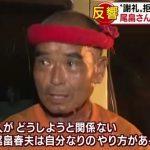 【日本人の生き方】「人がどうしようと関係ない。尾畠春夫は自分なりのやり方がある。」平成最後の年、突如、名もなき九州男児の言葉が日本人の心に突き刺さる