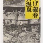【逃避】「つげ義春の温泉」 (ちくま文庫) を読んで